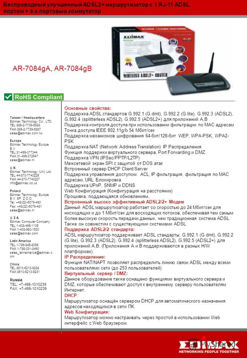Беспроводный улучшенный ADSL2+ маршрутизатор с 1 RJ-11 ADSL портом + 4-х портовый коммутатор AR-7084gA, AR-7084gB Taiwan / Headquarters Edimax Technology Co., LTD. TEL:886-2-7739-6888 FAX:886-2-7739-6887 sales@edimax.com.tw Europe Edimax Technology E