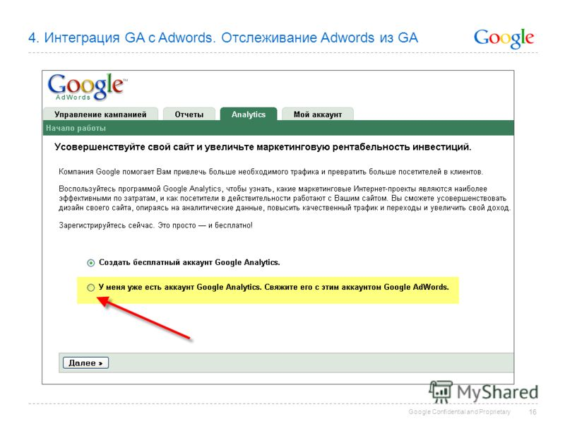 Google Confidential and Proprietary 16 4. Интеграция GA c Adwords. Отслеживание Adwords из GA