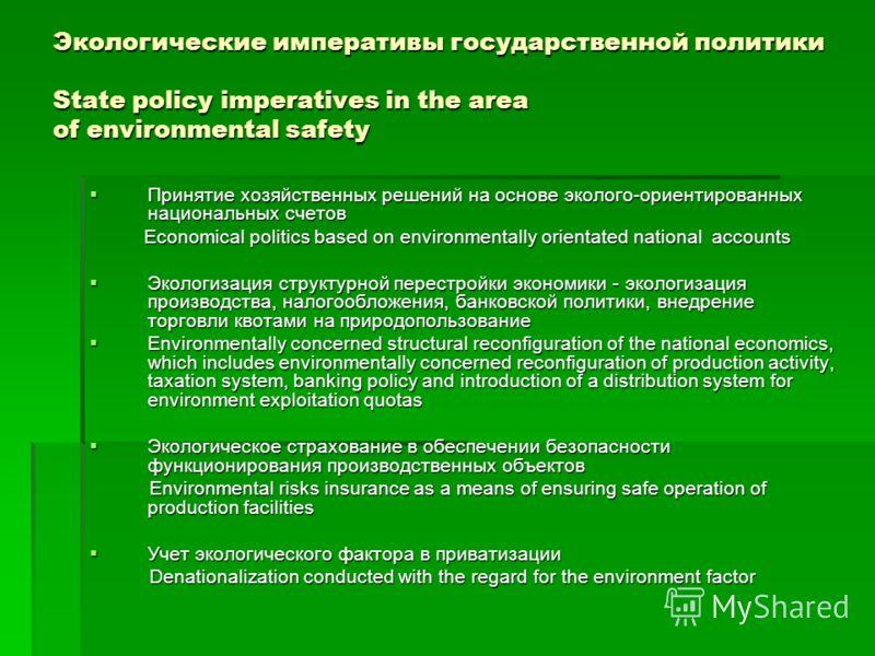 Экологические императивы государственной политики State policy imperatives in the area of environmental safety Принятие хозяйственных решений на основе эколого-ориентированных национальных счетов Принятие хозяйственных решений на основе эколого-ориен