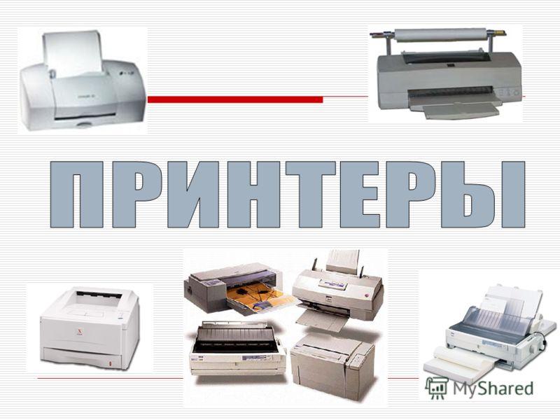 Усольцева Э.М-А. преподаватель информатики ГОУНПО КПУ 1 Устройства вывода информации