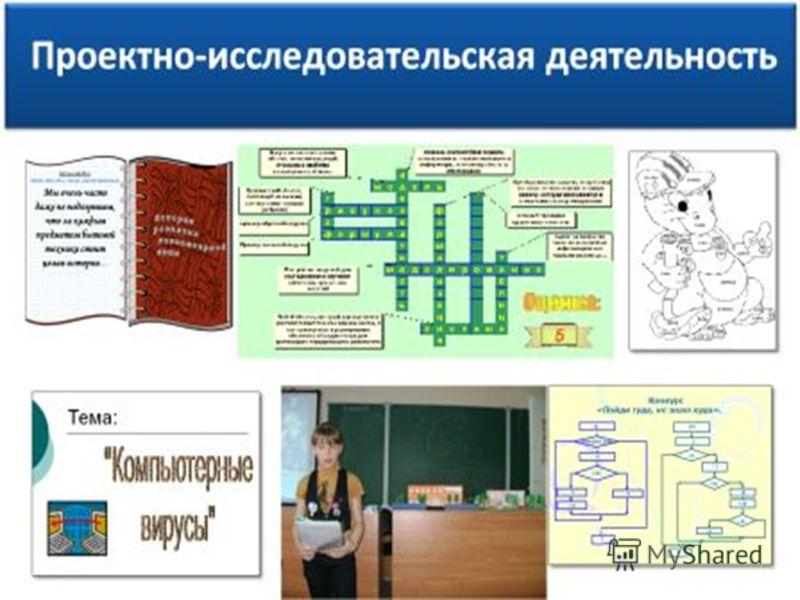 Проектно-исследовательская деятельность