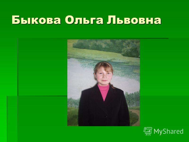 Быкова Ольга Львовна