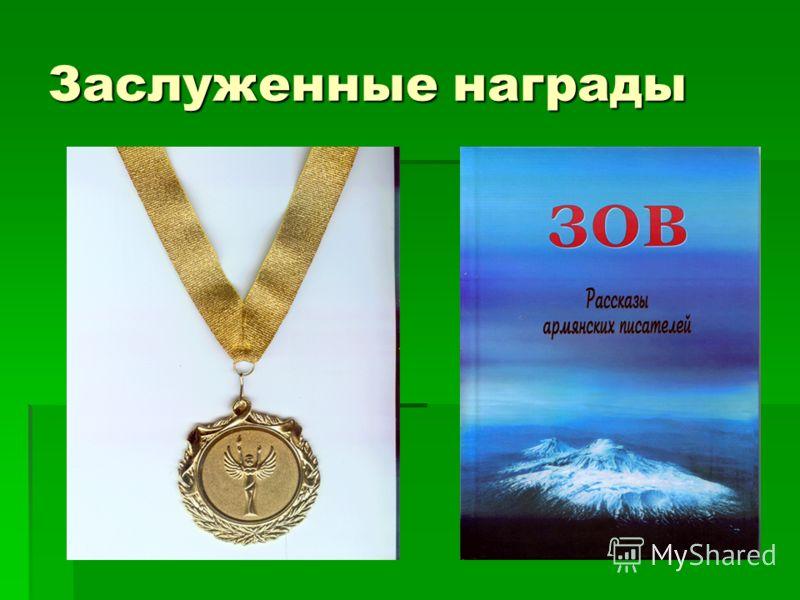 Заслуженные награды
