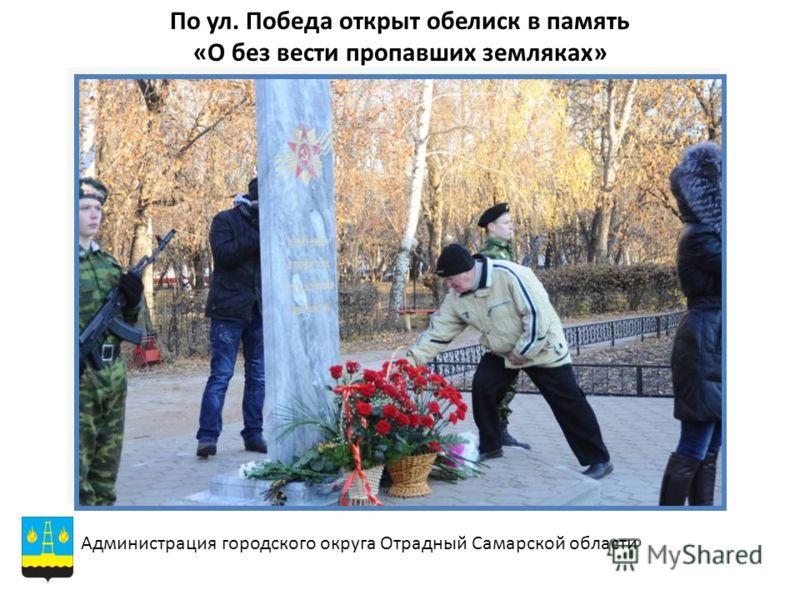 Администрация городского округа Отрадный Самарской области По ул. Победа открыт обелиск в память «О без вести пропавших земляках»