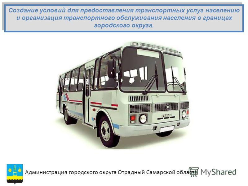 Создание условий для предоставления транспортных услуг населению и организация транспортного обслуживания населения в границах городского округа. Администрация городского округа Отрадный Самарской области