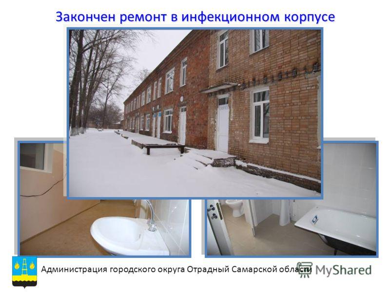 Закончен ремонт в инфекционном корпусе Администрация городского округа Отрадный Самарской области