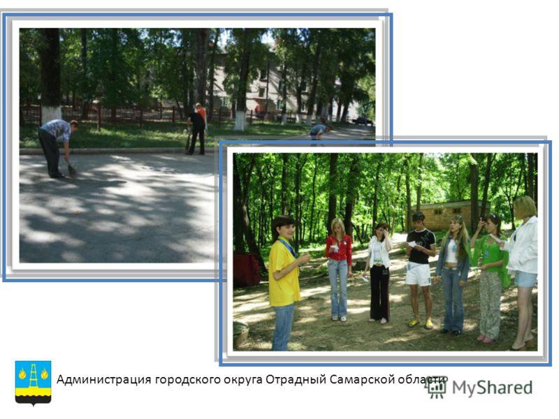 Администрация городского округа Отрадный Самарской области