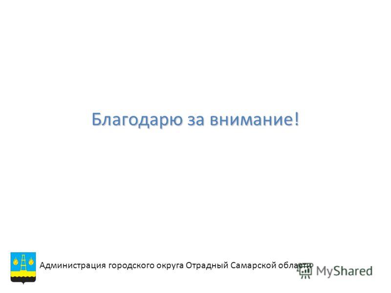 Благодарю за внимание! Администрация городского округа Отрадный Самарской области