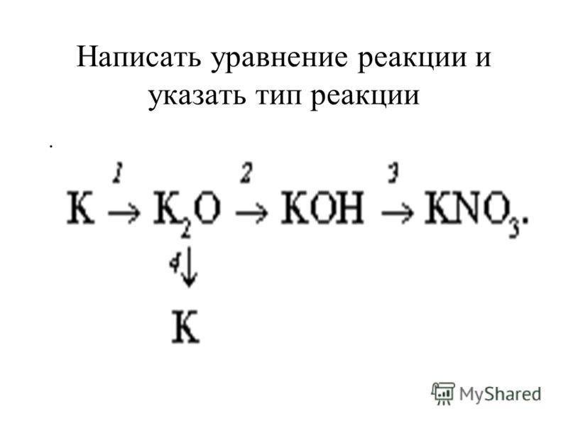 Написать уравнение реакции и указать тип реакции.