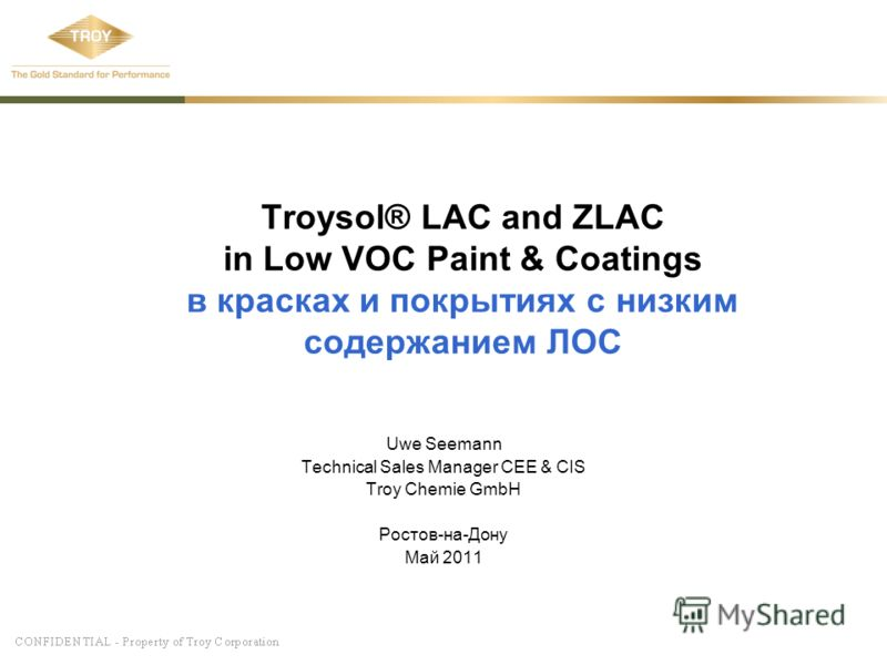 Troysol® LAC and ZLAC in Low VOC Paint & Coatings в красках и покрытиях с низким содержанием ЛОС Uwe Seemann Technical Sales Manager CEE & CIS Troy Chemie GmbH Ростов-на-Дону Май 2011