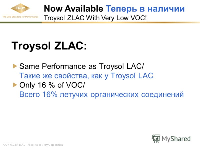 Troysol ZLAC: Same Performance as Troysol LAC/ Такие же свойства, как у Troysol LAC Only 16 % of VOC/ Всего 16% летучих органических соединений Now Available Теперь в наличии Troysol ZLAC With Very Low VOC!