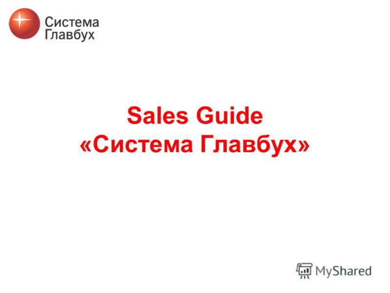 Sales Guide «Система Главбух»