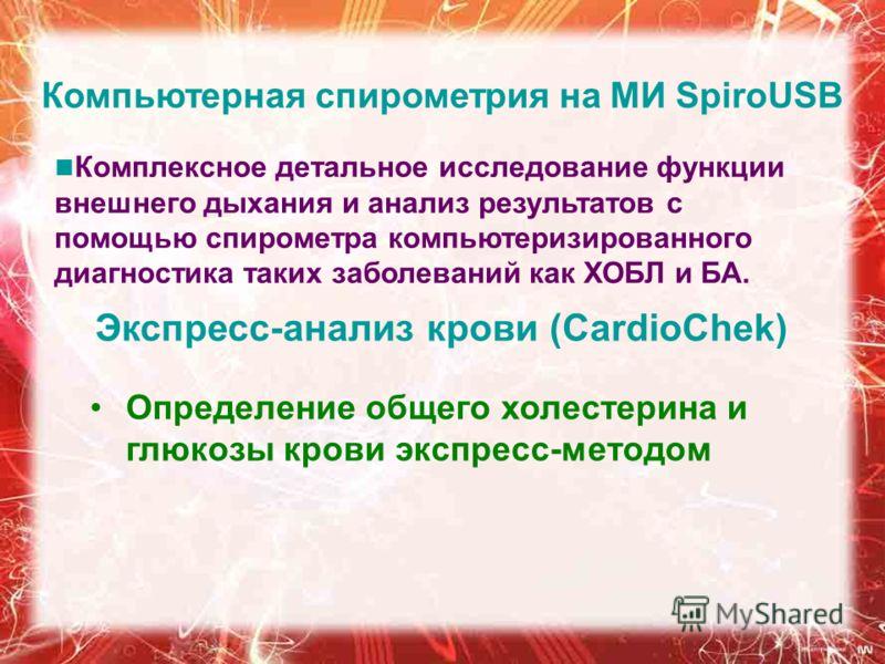 Компьютерная спирометрия на МИ SpiroUSB Комплексное детальное исследование функции внешнего дыхания и анализ результатов с помощью спирометра компьютеризированного диагностика таких заболеваний как ХОБЛ и БА. Экспресс-анализ крови (CardioChek) Опреде