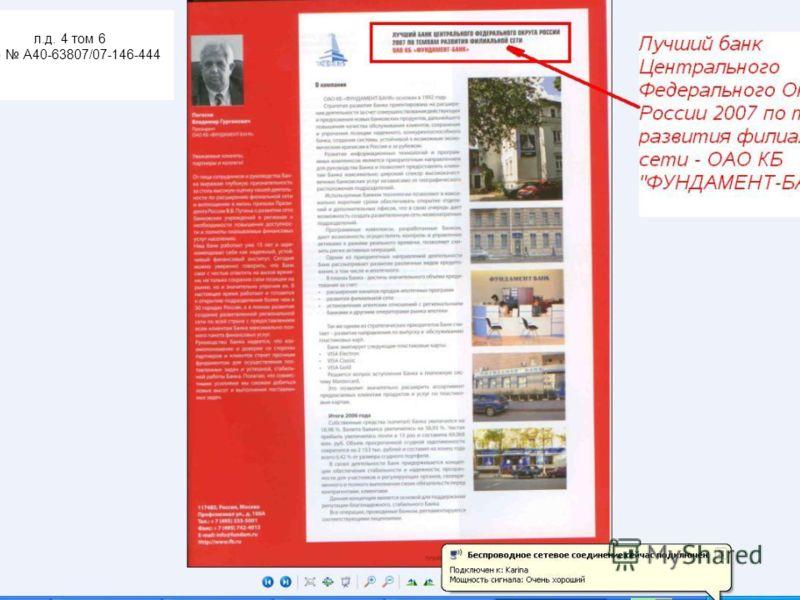 л.д. 4 том 6 Дело А40-63807/07-146-444