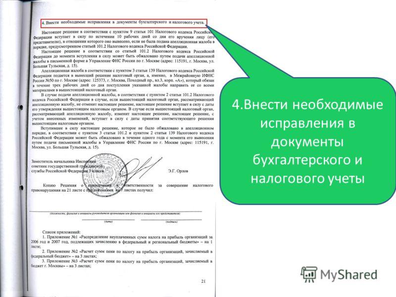 4.Внести необходимые исправления в документы бухгалтерского и налогового учеты