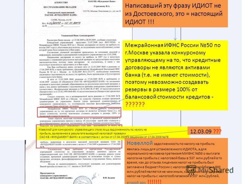 Межрайонная ИФНС России 50 по г.Москве указала конкурсному управляющему на то, что кредитные договоры не являются активами банка (т.е. не имеют стоимости), поэтому невозможно создавать резервы в размере 100% от балансовой стоимости кредитов - ??????