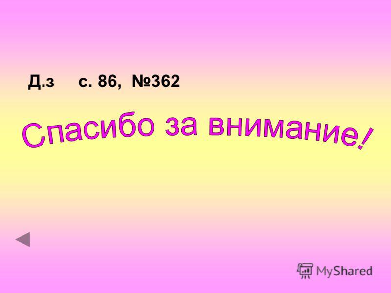 Д.з с. 86, 362