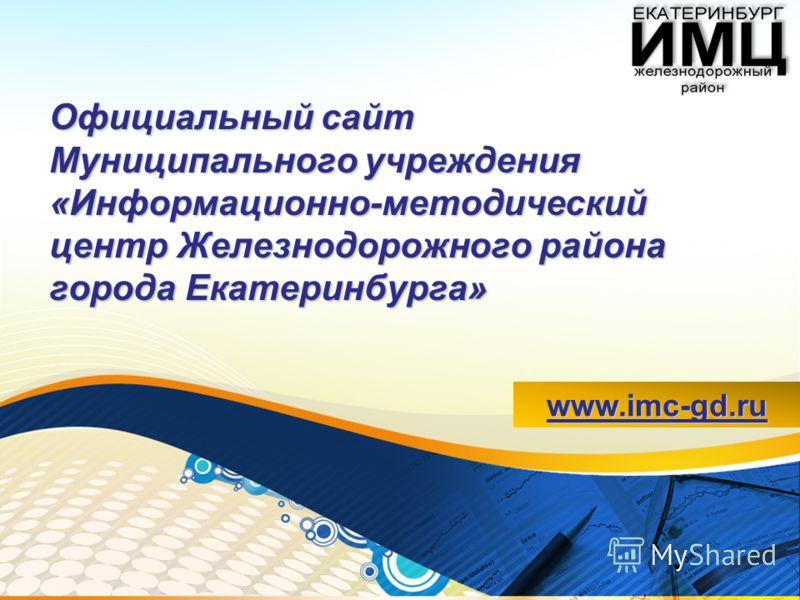 Официальный сайт Муниципального учреждения «Информационно-методический центр Железнодорожного района города Екатеринбурга» www.imc-gd.ru