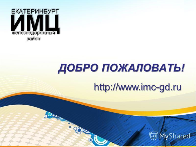ДОБРО ПОЖАЛОВАТЬ! http://www.imc-gd.ru