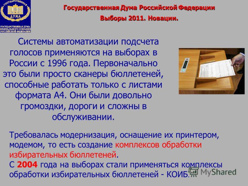 Государственная Дума Российской Федерации Выборы 2011. Новации. Системы автоматизации подсчета голосов применяются на выборах в России с 1996 года. Первоначально это были просто сканеры бюллетеней, способные работать только с листами формата А4. Они
