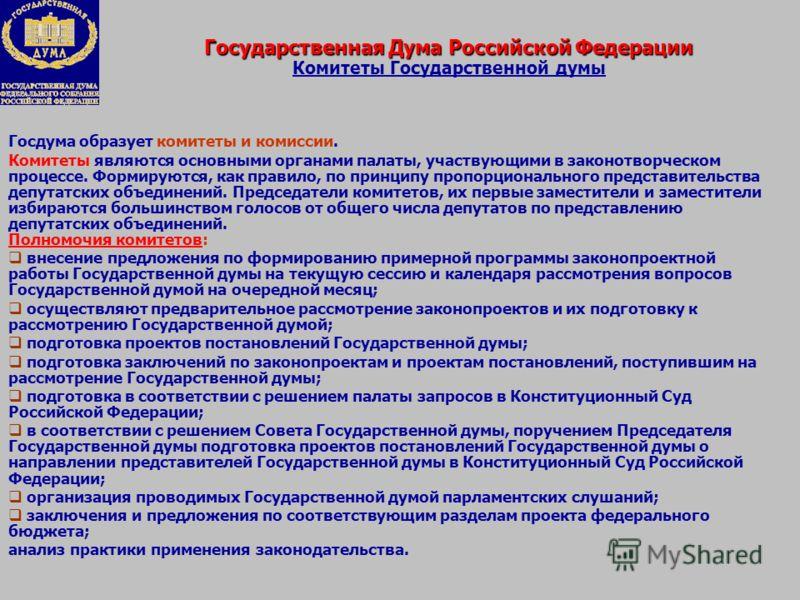 Государственная Дума Российской Федерации Комитеты Государственной думы Госдума образует комитеты и комиссии. Комитеты являются основными органами палаты, участвующими в законотворческом процессе. Формируются, как правило, по принципу пропорционально