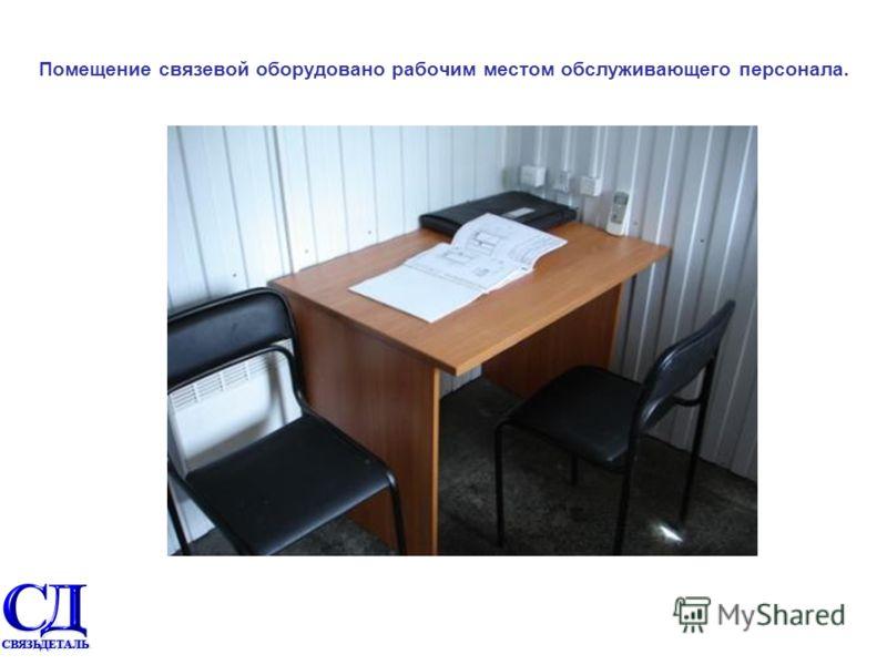 Помещение связевой оборудовано рабочим местом обслуживающего персонала.