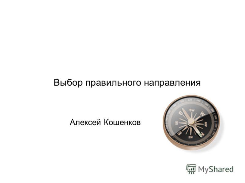 Выбор правильного направления Алексей Кошенков