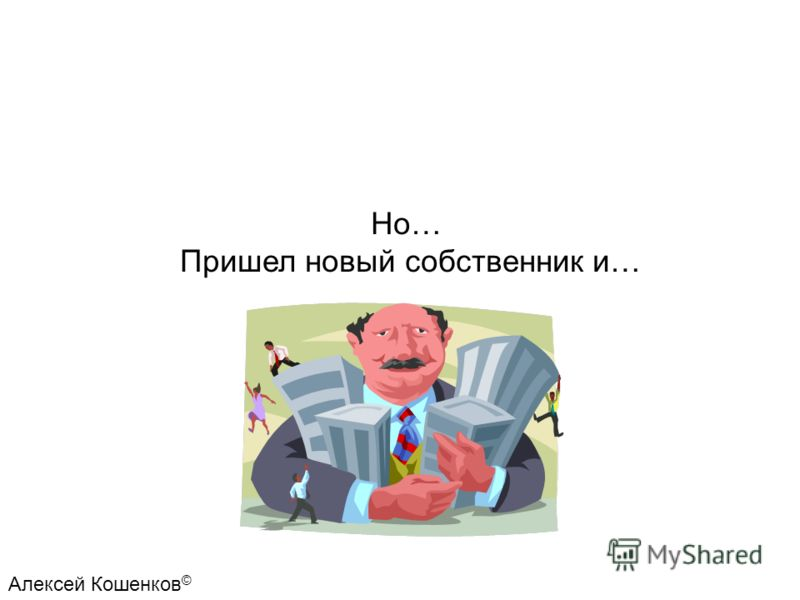Но… Пришел новый собственник и… Алексей Кошенков ©
