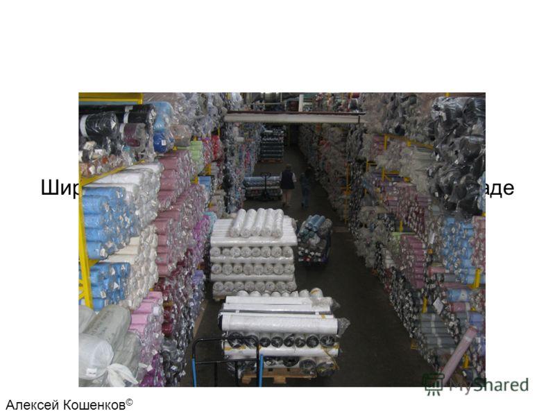 Определили дифференцирующую идею: Широкий ассортимент тканей всегда на складе в необходимом количестве Алексей Кошенков ©