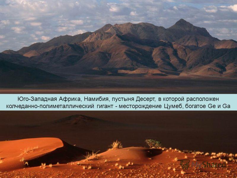 Юго-Западная Африка, Намибия, пустыня Десерт, в которой расположен колчеданно-полиметаллический гигант - месторождение Цумеб, богатое Ge и Ga