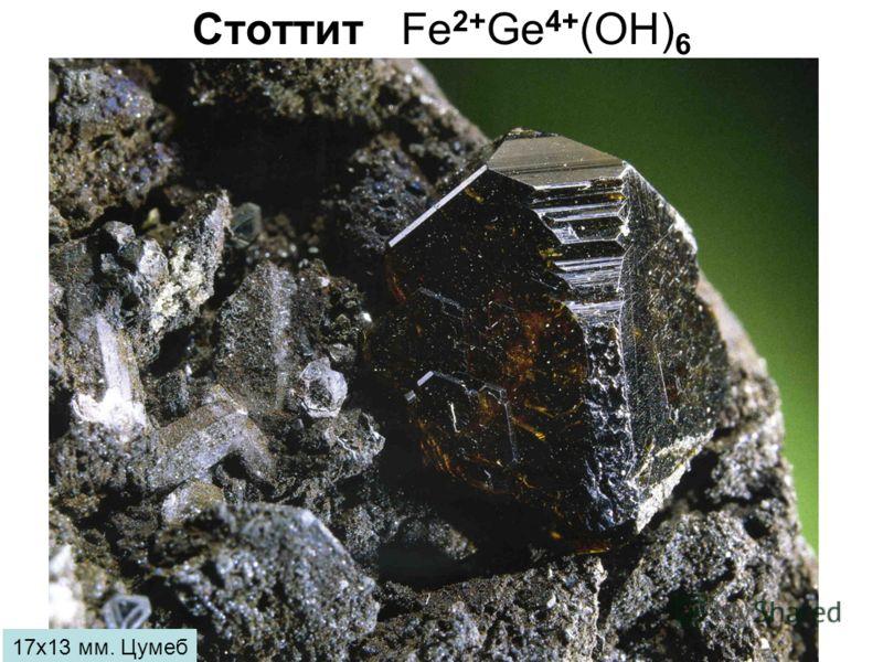 Стоттит Fe 2+ Ge 4+ (OH) 6 17х13 мм. Цумеб