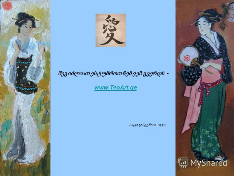 - www.TeoArt.ge