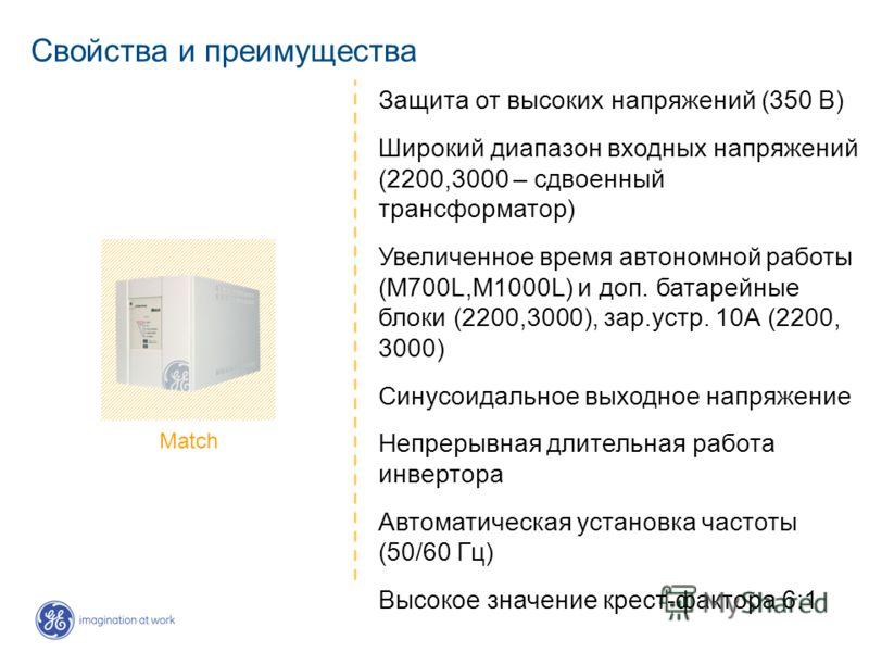 Свойства и преимущества Защита от высоких напряжений (350 В) Широкий диапазон входных напряжений (2200,3000 – сдвоенный трансформатор) Увеличенное время автономной работы (M700L,M1000L) и доп. батарейные блоки (2200,3000), зар.устр. 10А (2200, 3000)