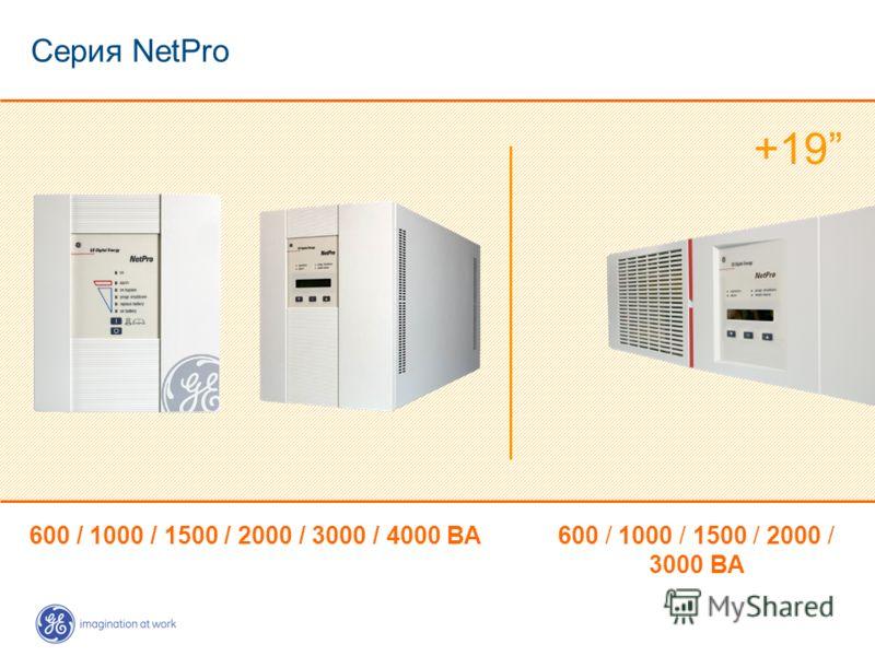Серия NetPro 600 / 1000 / 1500 / 2000 / 3000 ВА 600 / 1000 / 1500 / 2000 / 3000 / 4000 ВА +19