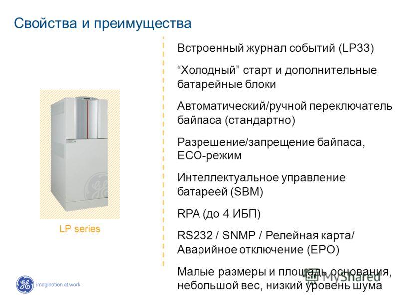Свойства и преимущества Встроенный журнал событий (LP33) Холодный старт и дополнительные батарейные блоки Автоматический/ручной переключатель байпаса (стандартно) Разрешение/запрещение байпаса, ECO-режим Интеллектуальное управление батареей (SBM) RPA