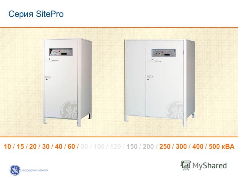 Серия SitePro 10 / 15 / 20 / 30 / 40 / 60 / 80 / 100 / 120 / 150 / 200 / 250 / 300 / 400 / 500 кВА