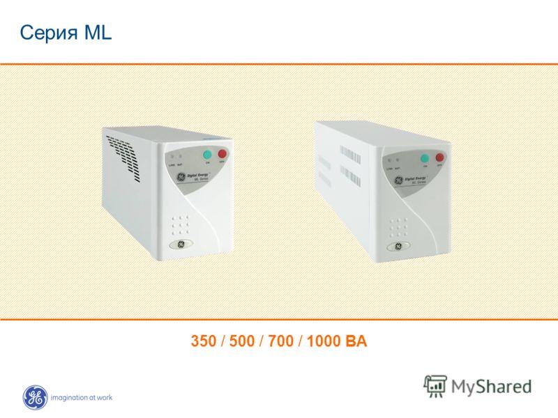 Серия ML 350 / 500 / 700 / 1000 ВА