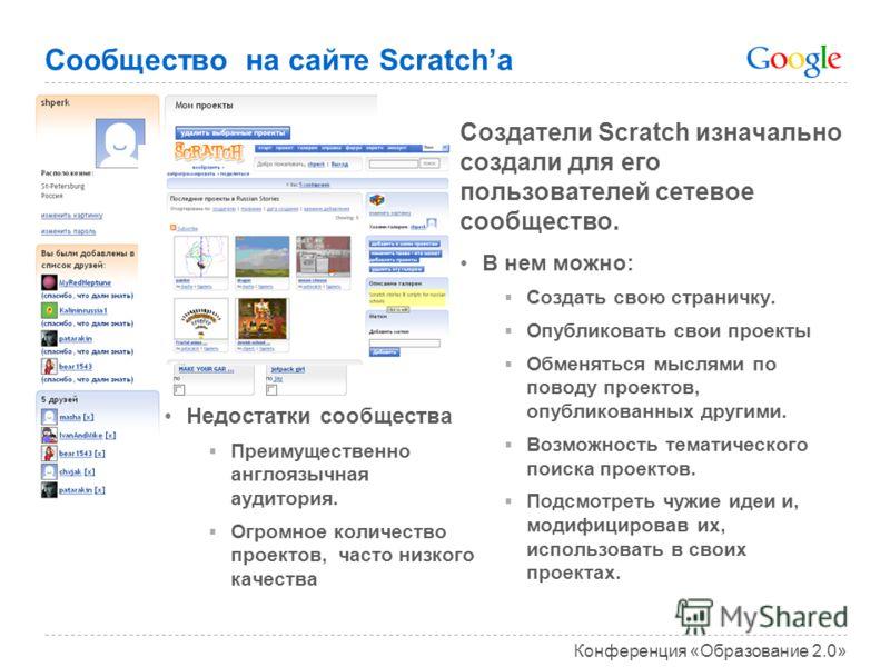 Конференция «Образование 2.0» Сообщество на сайте Scratcha Создатели Scratch изначально создали для его пользователей сетевое сообщество. В нем можно: Создать свою страничку. Опубликовать свои проекты Обменяться мыслями по поводу проектов, опубликова