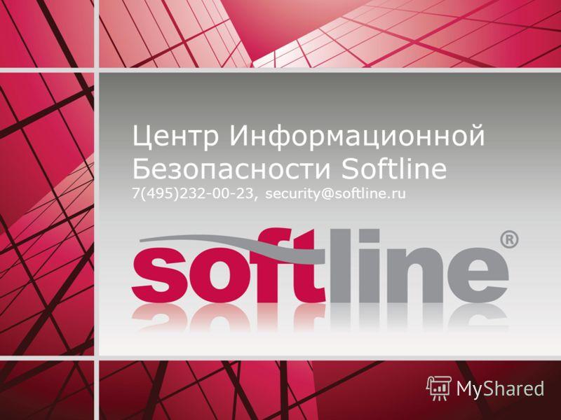Центр Информационной Безопасности Softline 7(495)232-00-23, security@softline.ru