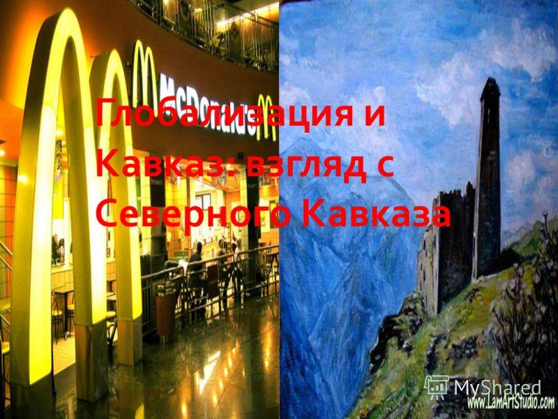 Глобализация и Кавказ: взгляд с Северного Кавказа