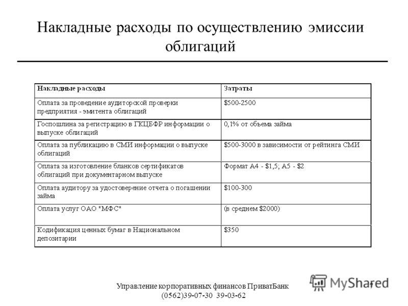 Управление корпоративных финансов ПриватБанк (0562)39-07-30 39-03-62 6 Укрупненный план-график размещения эмиссии облигаций