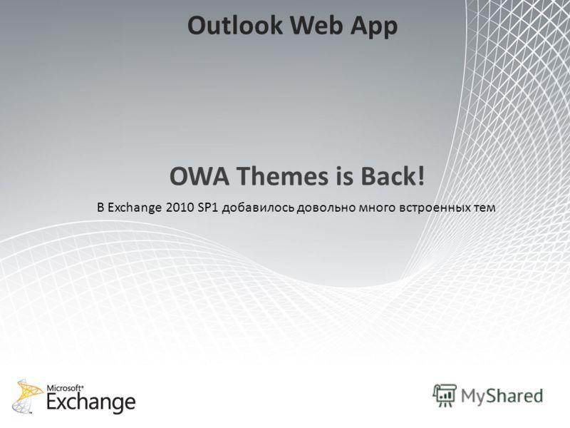 В Exchange 2010 SP1 добавилось довольно много встроенных тем OWA Themes is Back! Outlook Web App