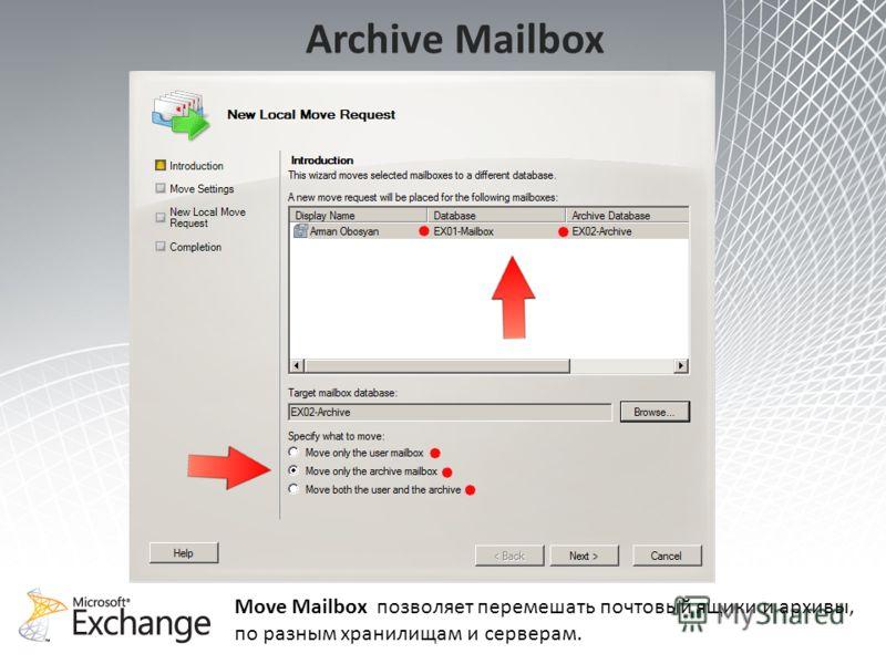 Move Mailbox позволяет перемешать почтовый ящики и архивы, по разным хранилищам и серверам.