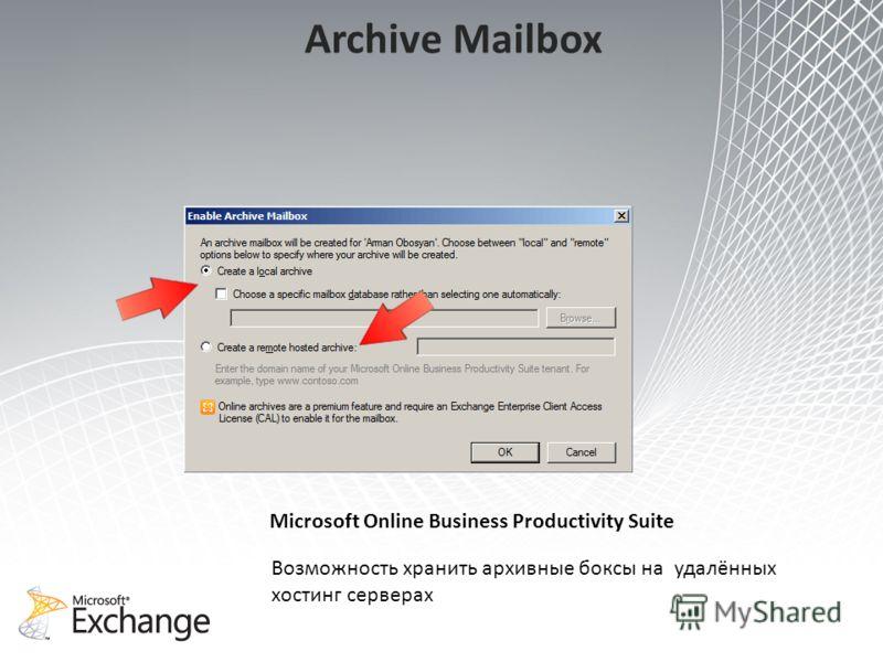 Возможность хранить архивные боксы на удалённых хостинг серверах Microsoft Online Business Productivity Suite