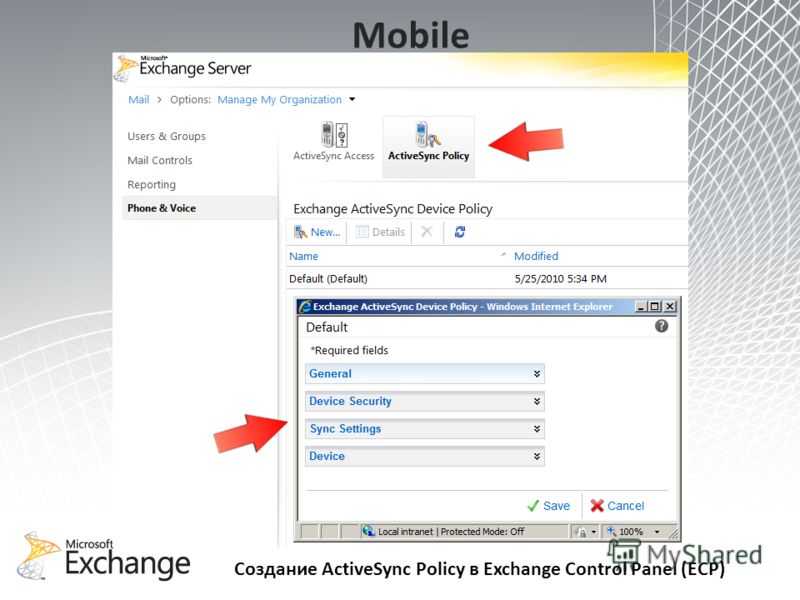 Mobile Создание ActiveSync Policy в Exchange Control Panel (ECP)