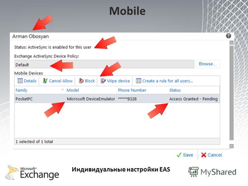 Mobile Индивидуальные настройки EAS