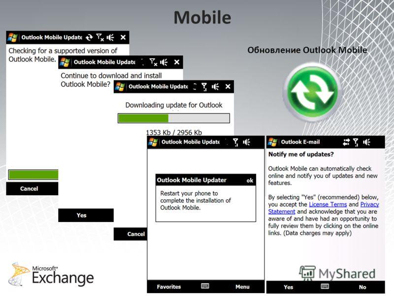 Mobile Обновление Outlook Mobile