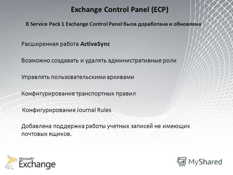 Расширенная работа ActiveSync В Service Pack 1 Exchange Control Panel была доработана и обновлена Возможно создавать и удалять административные роли Управлять пользовательскими архивами Добавлена поддержка работы учетных записей не имеющих почтовых я
