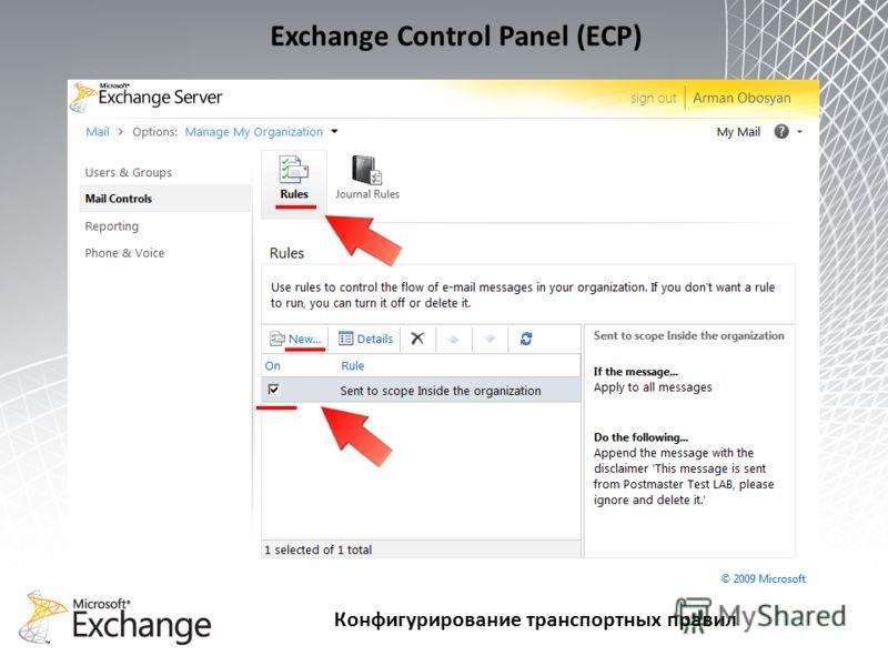 Exchange Control Panel (ECP) Конфигурирование транспортных правил