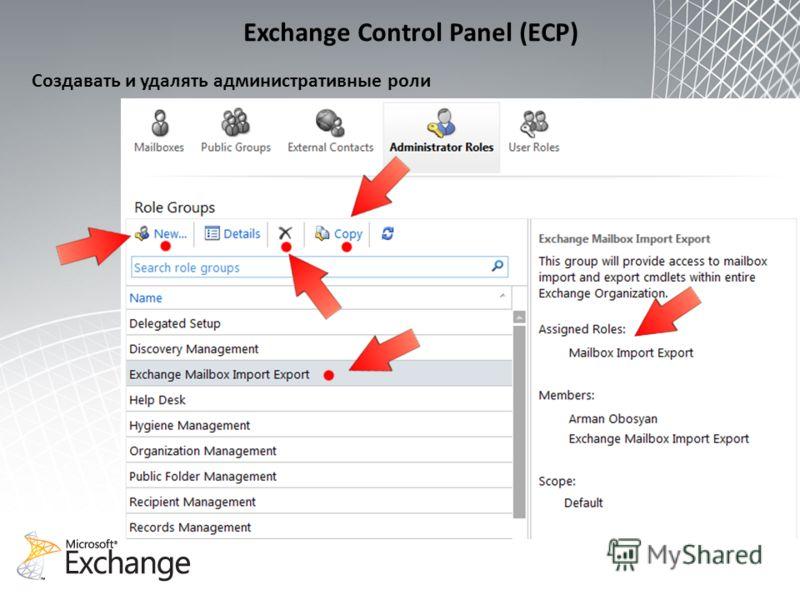 Exchange Control Panel (ECP) Cоздавать и удалять административные роли